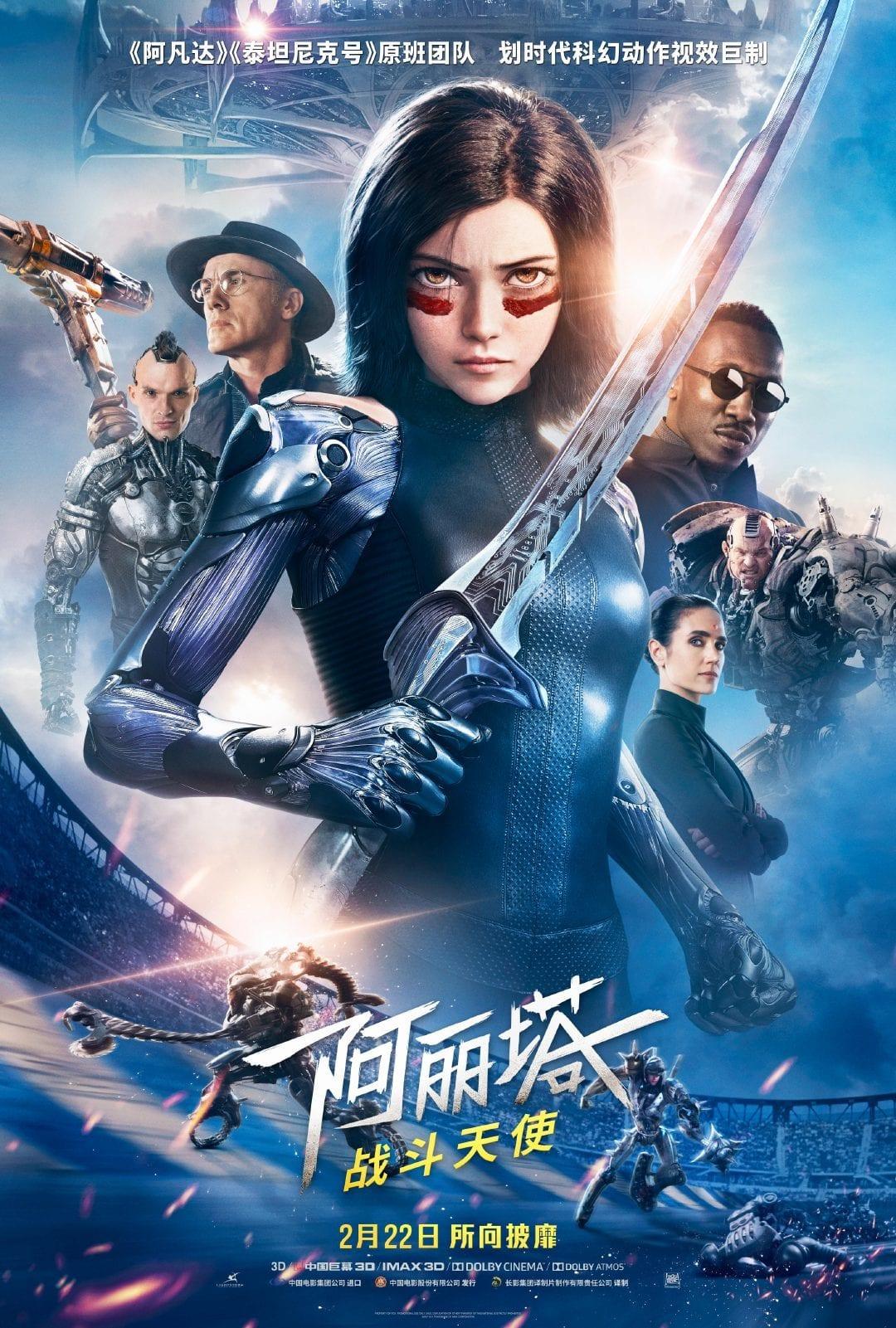 Watch New Alita Battle Angel International Poster And Trailer